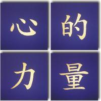 marie 39 s homepage chinesische zeichen. Black Bedroom Furniture Sets. Home Design Ideas