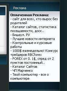 Вот так выглядит реклама с Tak.ru