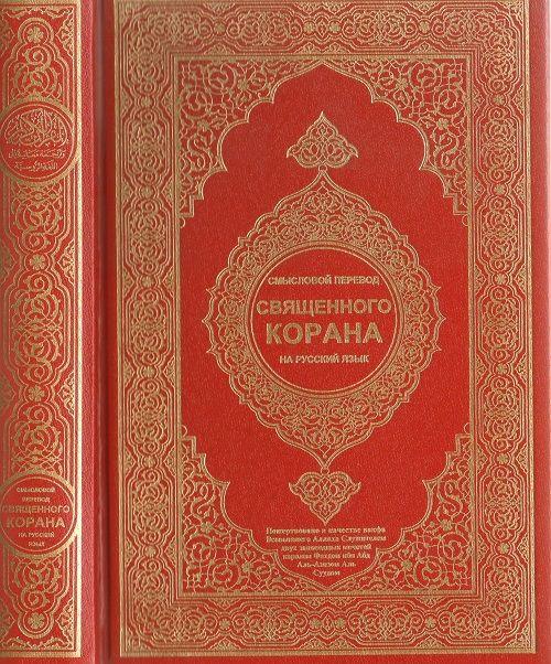 Russian Quran, Корана, Коран