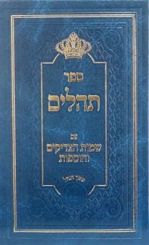 İbranice Zebur, Hebrew Psalter, Hebrew Psalms, Old Testament, מזמור, ספר תהילים, תהלים.