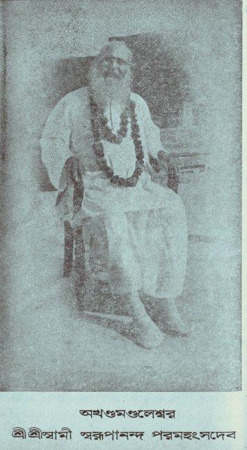 Akhandamandaleshwer Sri Sri Swami Swarupananda Paramhansha Deva