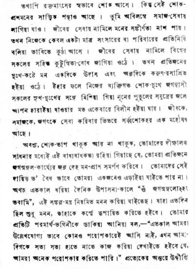 OM JAGANMANGALAHANG BHABAMI