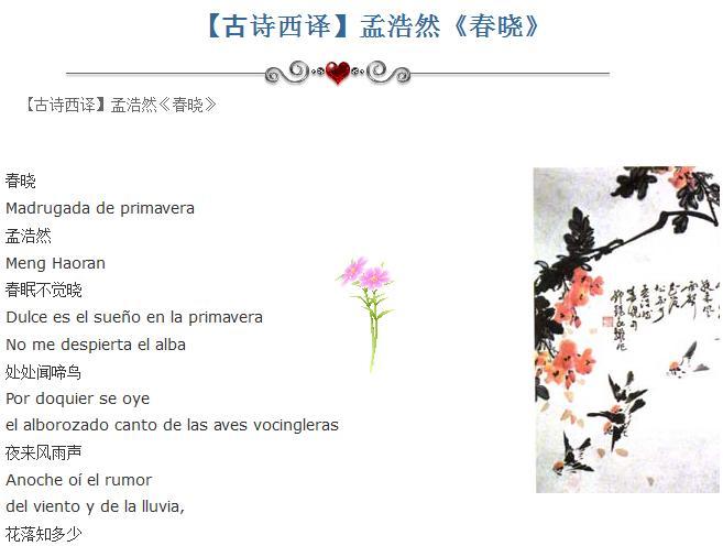 poema_chino
