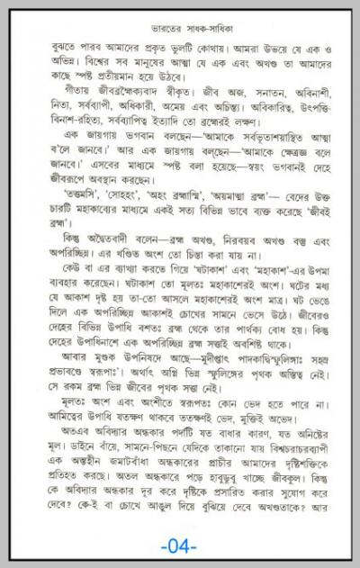 Book - Bharater Sadhak - Vol 5 - Sankarnath Roy