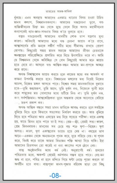 DIPAK GHOSH BOOK ON MAMATA IN BENGALI PDF