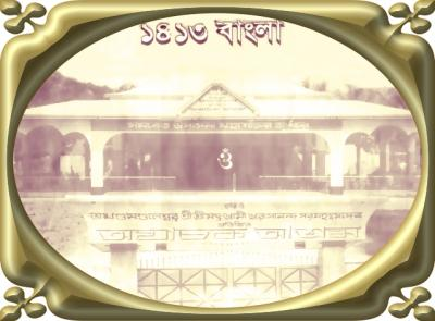RAHIMPUR ASHRAM