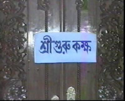 DOOR OF SRI GURU ROOM