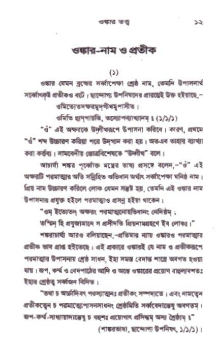 Omkar Name And Symbol