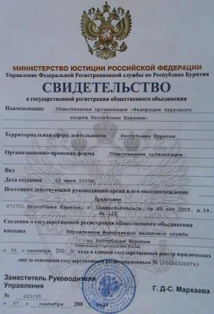 Свидетельство о государственной регистрации ФПС РБ