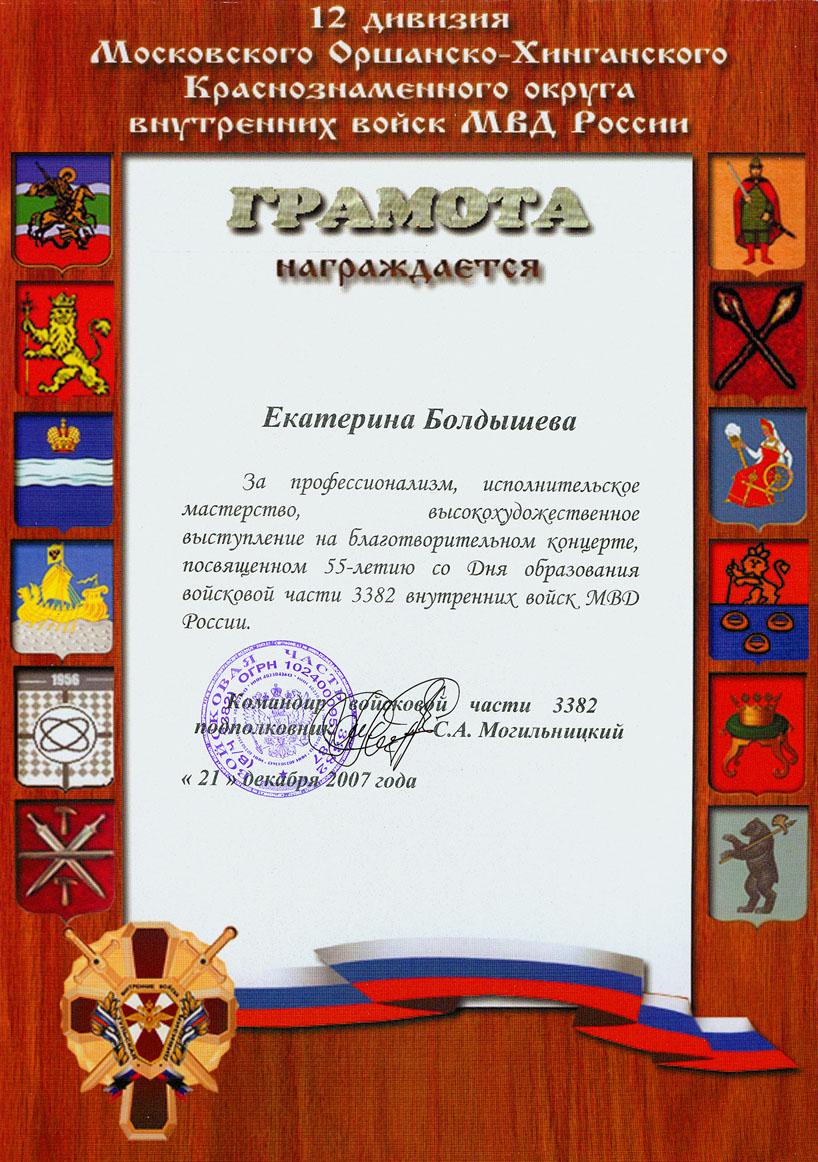 Награда Екатерины Болдышевой