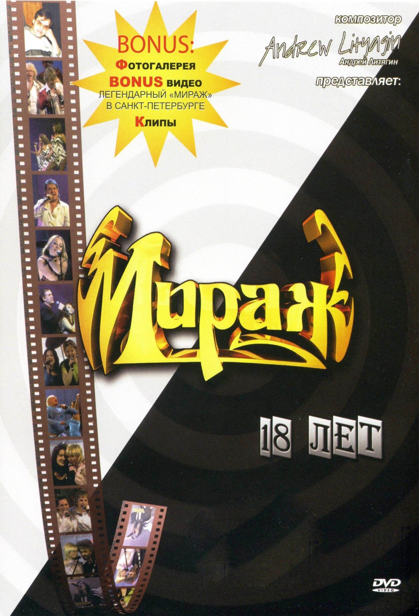 «Мираж 18 лет» DVD