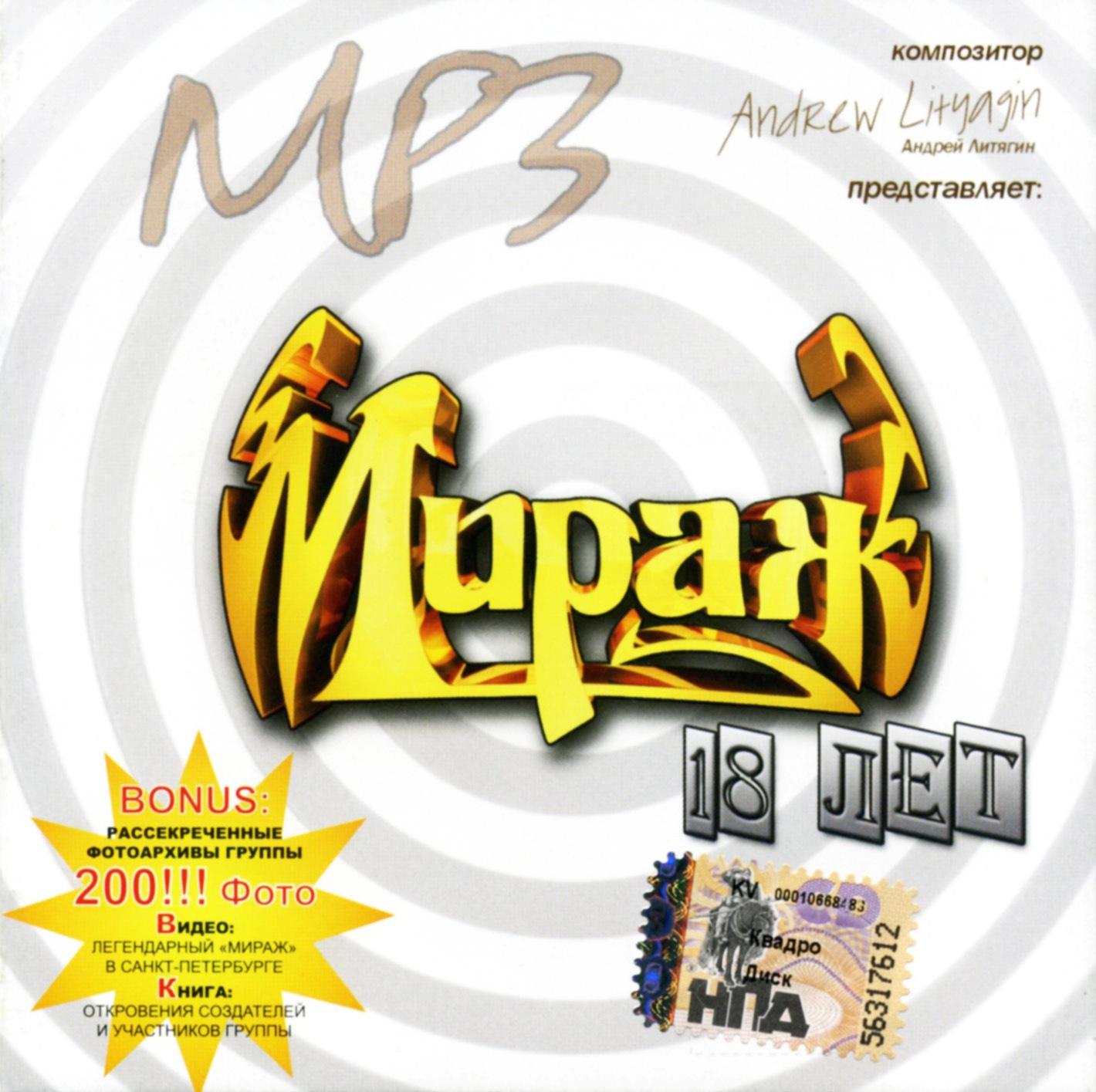 «Мираж 18 лет» MP3