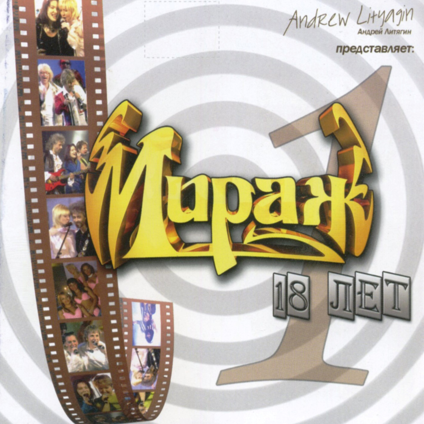 «Мираж 18 лет»  CD (часть 1)