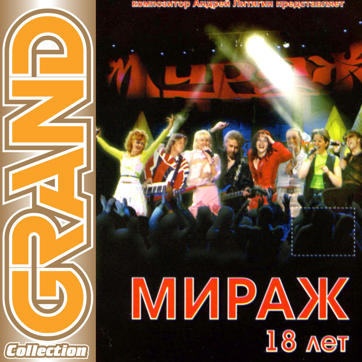 «Мираж 18 лет» CD серии «Гранд коллекшн»