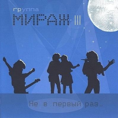 «Мираж-3. Не в первый раз …» CD