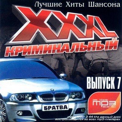 XXXL Криминальный (выпуск 7)