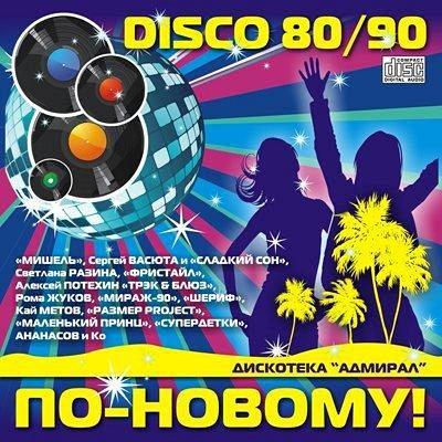 Дискотека Адмирал - Disco 80/90 по-новому!