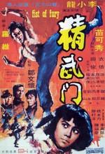 Wściekłe Pięści (1972)