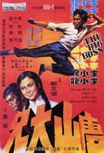 Wielki Szef (1971)