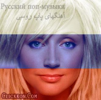 آهنگ روسی