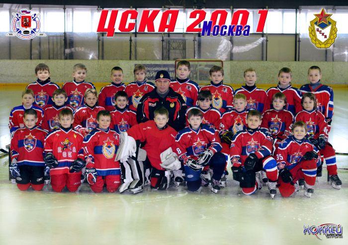 всеми состав цска хоккей 2001 также картинке говорится