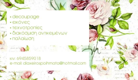κινητό τηλέφωνο: 6945859018 - email: diaxeirospoihmata@hotmail.com