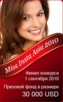Конкурс красоты InstaForex-2010