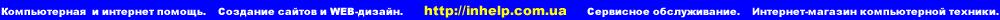 inhelp - компьютерная и интернет помощь