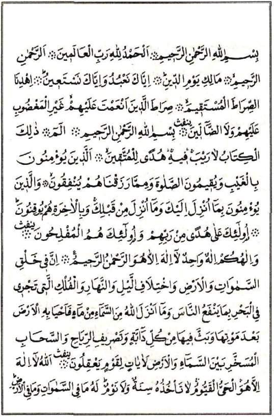 ayat-ı hırz duası