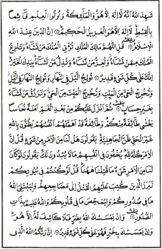 ayatı hırz duası