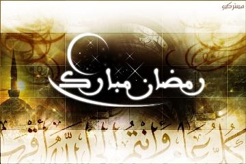 Zum Ramadan Gratulieren