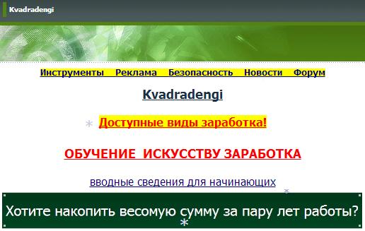 https://img.webme.com/pic/k/kvadradengi/18s845.png