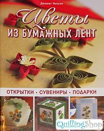 QuillingSHOP.ru: магазин для квилинга - книга Цветы из бумажных лент: открытки, сувениры, подарки (Джанет Уилсон). Все мы любим получать красивые, оригинальные подарки. Сделанный или украшенный своими руками, любой подарок подчеркнет ваше уважение и любовь и подарит немало теплых чувств. Эта книга научит вас новой технике - квиллингу, или скручиванию из бумажных лент, и поможет создать чудесные сувениры и подарки - всего лишь с помощью разноцветных отрезков бумаги! Вы сможете украсить необыкновенной красоты цветами открытки, подарочные пакеты, шкатулки и другие мелочи. В книге подробно описаны все этапы создания цветов из бумаги, приведены схемы создания квиллинг поделок