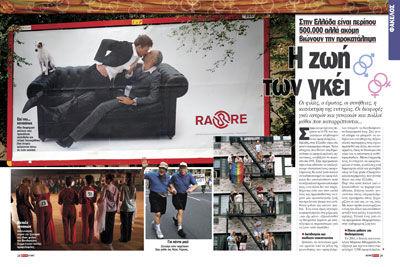 Γκέι σεξ σε γυναικεία ρούχα
