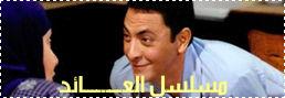 al3aid