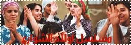 awlad chawari3