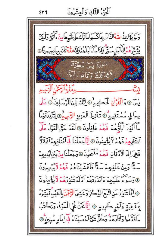 Yasin Suresi, sayfa 1