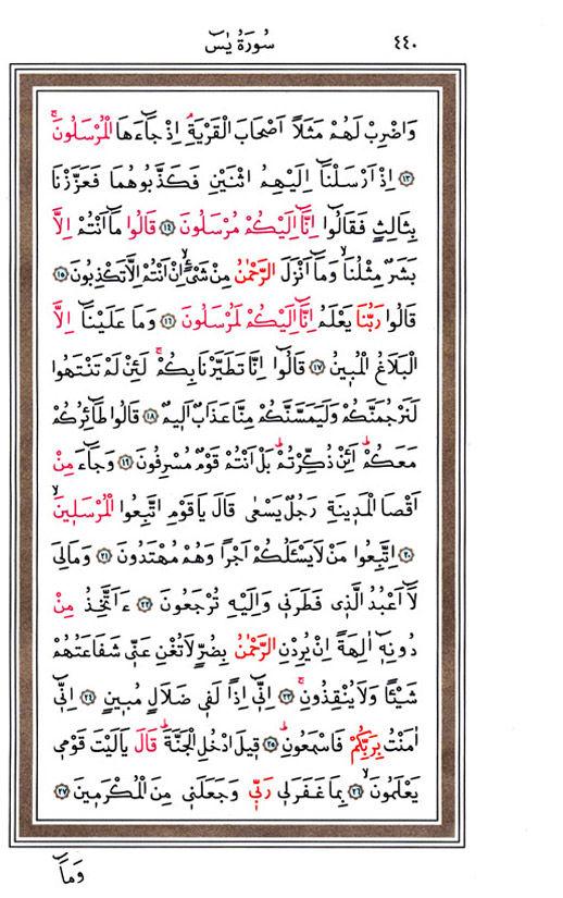 Yasin Suresi, sayfa 2