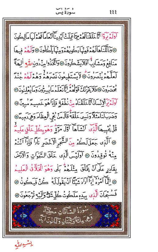 Yasin Suresi, sayfa 6