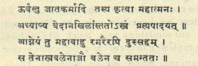 Attala, Mahabbarata