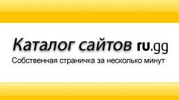 Поиск и регистрация сайтов конструктора ru.gg