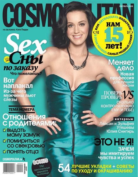 Cosmopolitan №9