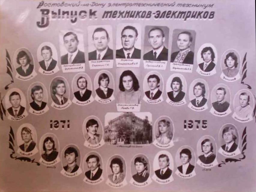 РЭТТ, 11-ая группа ЭПС 1971-75 гг.