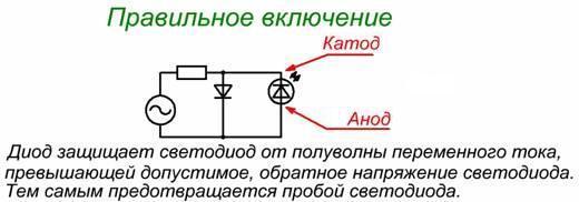 включение светодиода в цепь переменного тока