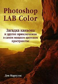 Маргулис LAB Color