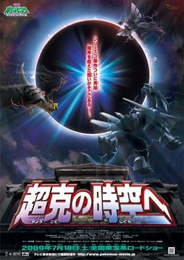 https://img.webme.com/pic/p/pokemon-safage/poster1.png