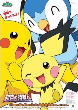 https://img.webme.com/pic/p/pokemon-safage/segundoposter.png