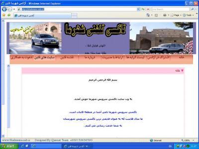www.Shahrema.sub.ir