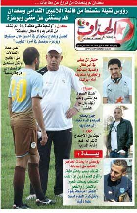 elheddaf pdf