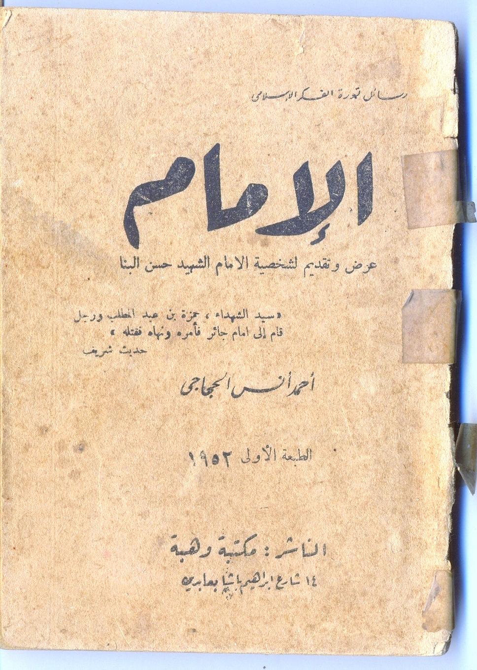 http://img.hassenalbanna.com/pic/s/salonassmon/imam.jpg
